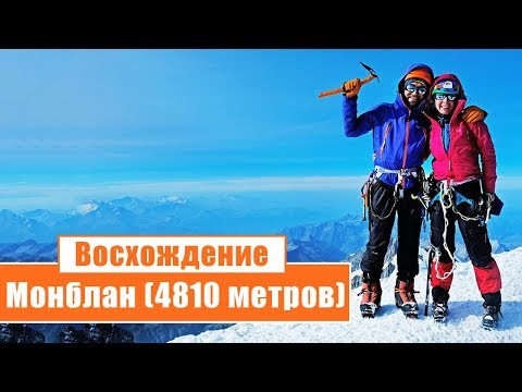 Видеоблог о восхождении на гору Монблан (4810 метров)...