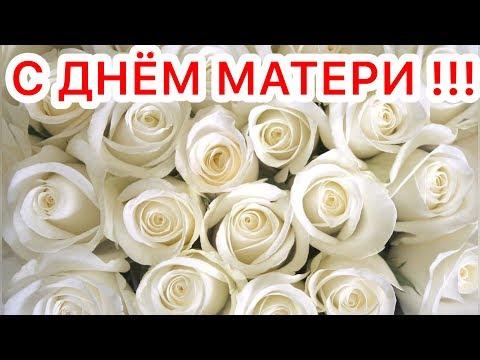 ДО СЛЁЗ ДУШЕВНОЕ ПОЗДРАВЛЕНИЕ С ДНЁМ МАТЕРИ / MOTHER'S DAY