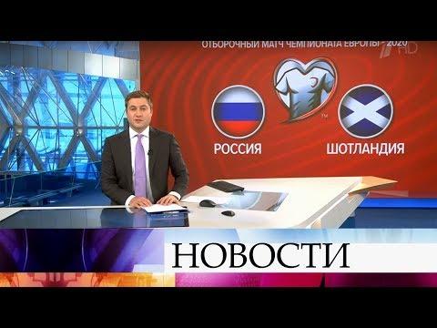 Выпуск новостей в 15:00 от 09.10.2019