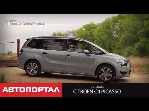 Citroen C4 Grand Picasso Минивен класса M - тест-драйв 1