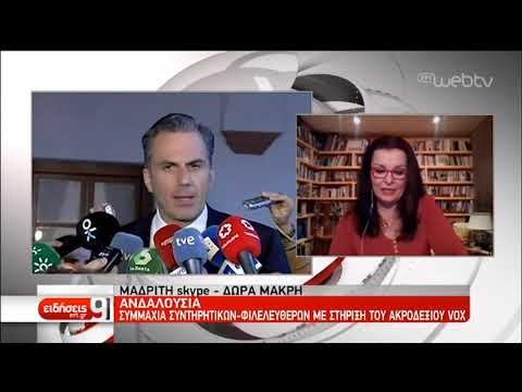Ανδαλουσία: Με τη στήριξη του ακροδεξιού VOX η νέα τοπική κυβέρνηση | 10/1/2019 | ΕΡΤ