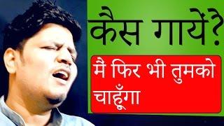 How to Sing Main Phir Bhi Tumko Chahunga | Arijit Singh | Half Girlfriend | tutorial by abhishek