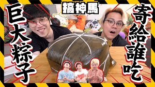 【謎之餡料】超巨大粽子!ft.屈原JAPAN???