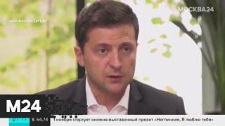 Актуальные новости мира за 11 октября - Москва 24