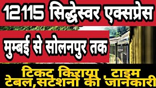 Siddheshwar Express | 12115 - सिद्धेश्वर एक्सप्रेस | Indian Railways | Mumbai Cst to Solapur | Video