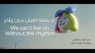 LSD   Audio Ft. Sia, Diplo, Labrinth  أغنية سيا مترجمة مع الصوت