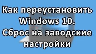 Как переустановить Windows 10 на компьютере или ноутбуке. Сброс виндовс 10 на заводские настройки