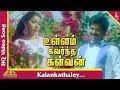 Kalankathaley Song |Ullam Kavarndha Kalvan Tamil Movie Songs| Pandiyarajan| Rekha| Pyramid Music