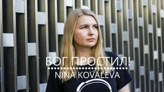 БОГ ПРОСТИЛ  - ХРИСТИАНСКАЯ ПЕСНЯ -  Nina Kovaleva (KNA)