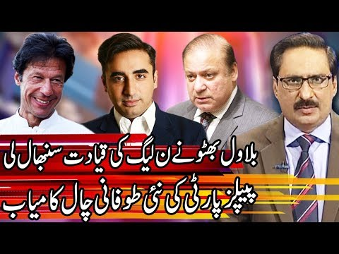 Kal Tak With Javed Chaudhary | 13 March 2019 | Express News