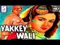 Yakkey Wali l Hit Classic Movie l Ajmal, Zeenat Begum l 1957