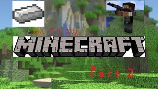 【minecraft】鉄と鉛とゲリラのマインクラフトゆっくり実況 part2