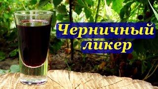 Смотреть онлайн Как приготовить черничный алкогольный ликер