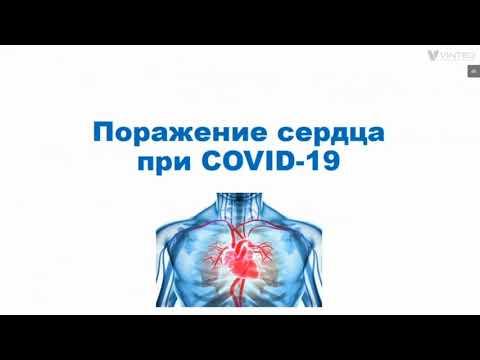Лекция по COVID 19