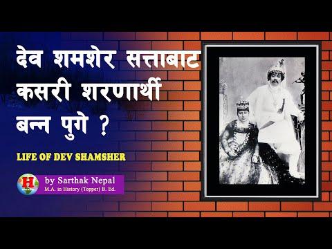 चन्द्र शमशेरले सत्ता हत्ताएपछि देब शमशेर कंहा गए ? || Sorrowful life of Dev Shamsher ||