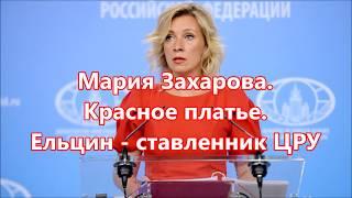 Мария Захарова. Красное платье. Ельцин ставленник ЦРУ.