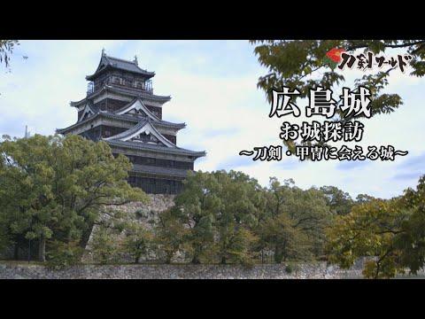 「広島城」刀剣・甲冑に会える城