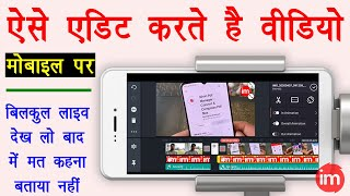 Complete Video Editing Tutorial on Mobile Using Kinemaster App in Hindi - मोबाइल पर वीडियो एडिटिंग