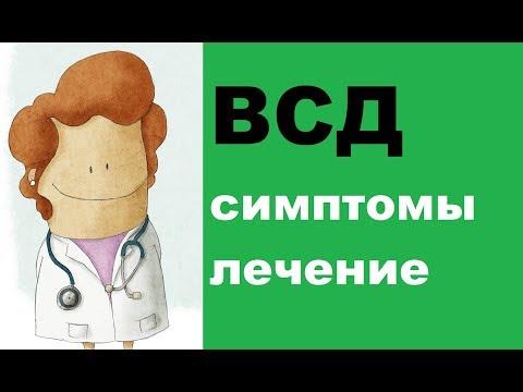 Вегетососудистая дистония: симптомы и лечение