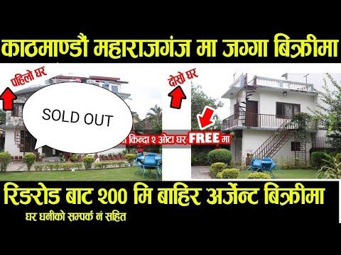 काठमाडौँ महाराजगंज मा रिङ्गरोड बाट २०० मिटर नजिक जग्गा किन्दा २ वोटा घर free मा - Land on Sale
