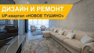 Дизайн и ремонт трёхкомнатной квартиры в UP-квартал «Новое Тушино»