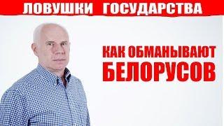 Как обманывает белорусов государство