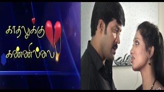 Kadhalukku Kannilai | Tamil Movie 2014 | Exclusive