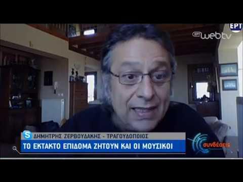 Δ. Ζερβουδάκης: «Ως μουσικοί, ζητούμε το έκτακτο επίδομα» | 08/04/2020 | ΕΡΤ