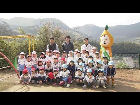 みらいの木植樹式 柚木幼稚園