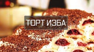 Монастырская изба. Торт с вишней