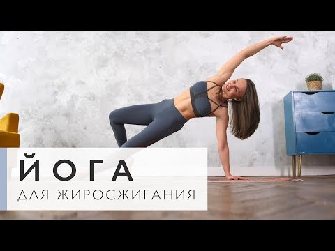 Йога для жиросжигания: 15-минутный комплекс для начинающих и продолжающих [Workout | Будь в форме]
