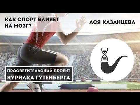Как спорт влияет на мозг? – Ася Казанцева