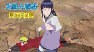 【火影人物志48】七代目火影之妻,日向雏田 有我在,你绝不孤立无援!