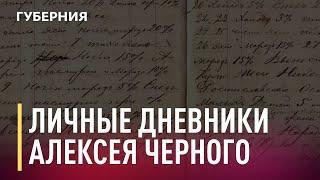 Личные дневники Черного в госархиве края. GuberniaTV