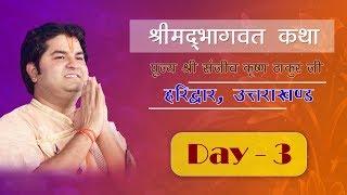 Shrimad Bhagwat Katha (Haridwar, Uttrakhand) Day-3 || Year-2018 || Shri Sanjeev Krishna Thakur Ji