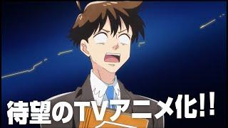 「天地創造デザイン部」TVアニメ化決定記念!生みたてほやほや映像
