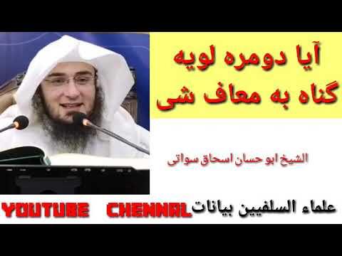 Sheikh Abu Hassan ishaq swati pashto new bayan..آیا دومرہ لویه گناه به  معاف شی