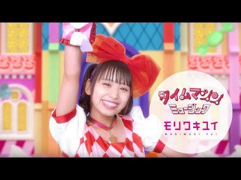 『タイムマシンミュージック』 フルPV ( #モリワキユイ )