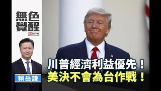 《無色覺醒》 賴岳謙  川普經濟利益優先!美決不會為台作戰! 20200402