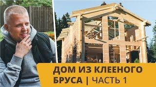 """Видео компании Forest House: Первая часть проекта """"Реальная стройка"""". Строим дом из клееного бруса."""