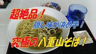 ガイドブックでは分からない波照間島!超美味!絶品!隠し味が違う八重山そば!(ぶどぅまれー)