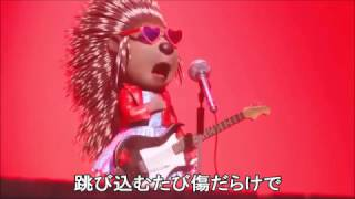 映画「SING/シング」アッシュ日本語歌詞付き長澤まさみ