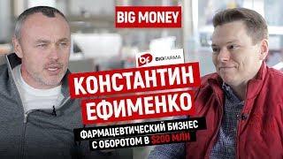 Константин Ефименко. Про фармацевтический бизнес и строительство завода Биофарма | Big Money #50