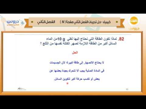 الثاني الثانوي   الفصل الدراسي الثاني 1438   كيمياء   حل تدريبات الفصل الثاني ص(87)