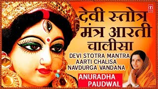 Devi Stotra, Mantra, Aarti, Chalisa, Navdurga Stuti, 108 Names I ANURADHA PAUDWAL - Download this Video in MP3, M4A, WEBM, MP4, 3GP