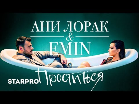 Emin & Ани Лорак - Проститься