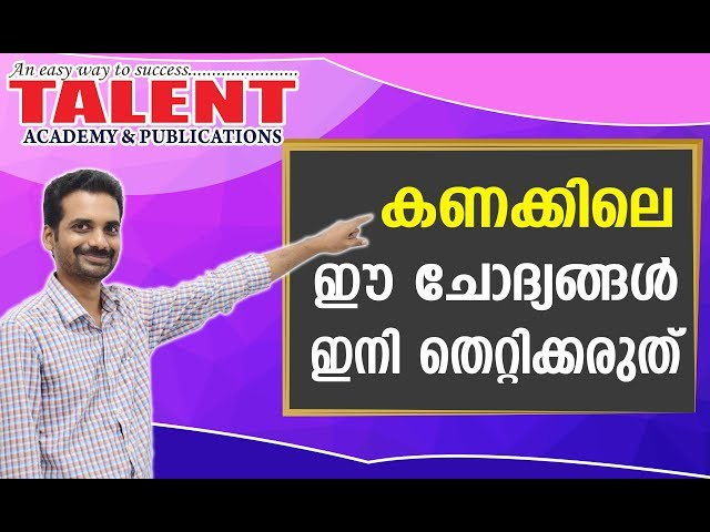 Secretariat Assistant Maths Explanation | Kerala PSC | TALENT ACADEMY