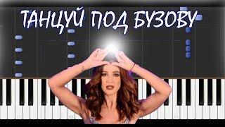 ТАНЦУЙ ПОД БУЗОВУ -Ольга Бузова на пианино