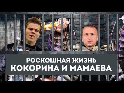 Богатая жизнь: как Кокорин и Мамаев живут в тюрьме 2019