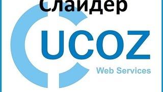 Как сделать слайды из картинок на сайте uCoz